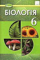 Підручник з біології 6 клас. Остапченко Л. І., Балан П. Р., Матяш Н.Ю. та ін.