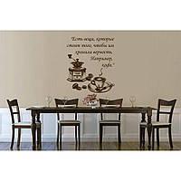 Красивая наклейка в интерьер кухни, прихожей, зала Red Love coffee 80х96 см Коричневая
