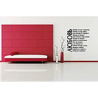 Красивая наклейка в интерьер кухни, прихожей, зала Red Love1 75х75 см Черная
