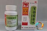 Бай Хэ Гу Цзинь Вань (Baihe Gujin Wan) - сухой кашель,боль в горле, охриплость, фото 3