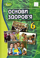 Основи здоров'я 6 клас. Т. Є. Бойченко, І.П. Василашко, С. В. Василенко та ін.