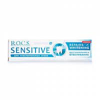 Зубна паста для чутливих зубів R. O. C. S. Sensitive Repair & Whitening Відновлення і відбілювання, 94 г