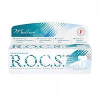 Гель для зміцнення зубів R. O. C. S. Medical Mineralis, 45 г