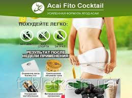 Ягоды для быстрого похудения от 3 кг Асаи