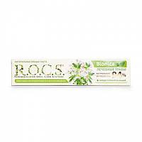 Зубна паста для здоров'я ясен R. O. C. S. Boinica, 99% натуральні інгредієнти, 74 г