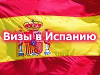 Виза В Испанию Мульт