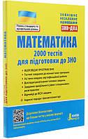 Математика. ЗНО 2021+ДПА. 2000 тестів для підготовки до ЗНО. Захарійченко Ю. та ін.