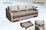 Диваны еврокнижки ОКСФОРД Спальный диван для повседневного сна Софа Бежевый, фото 3