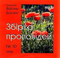 Диск № 10.  2008 рік  (18 проповідей В. Боєчка).
