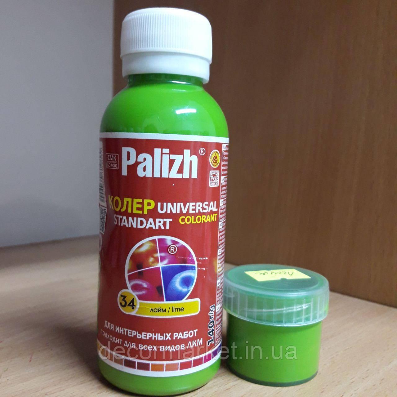 Колер PALIGH Лайм 140мл