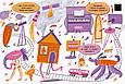 Книжки для розумак : 21 логічна хованка у запитаннях (у), фото 5