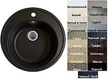 Мийка кухонна гранітна Platinum LUNA 510 матова (19 різних варіантів кольору)