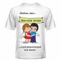 Футболка Фан-клуб любви