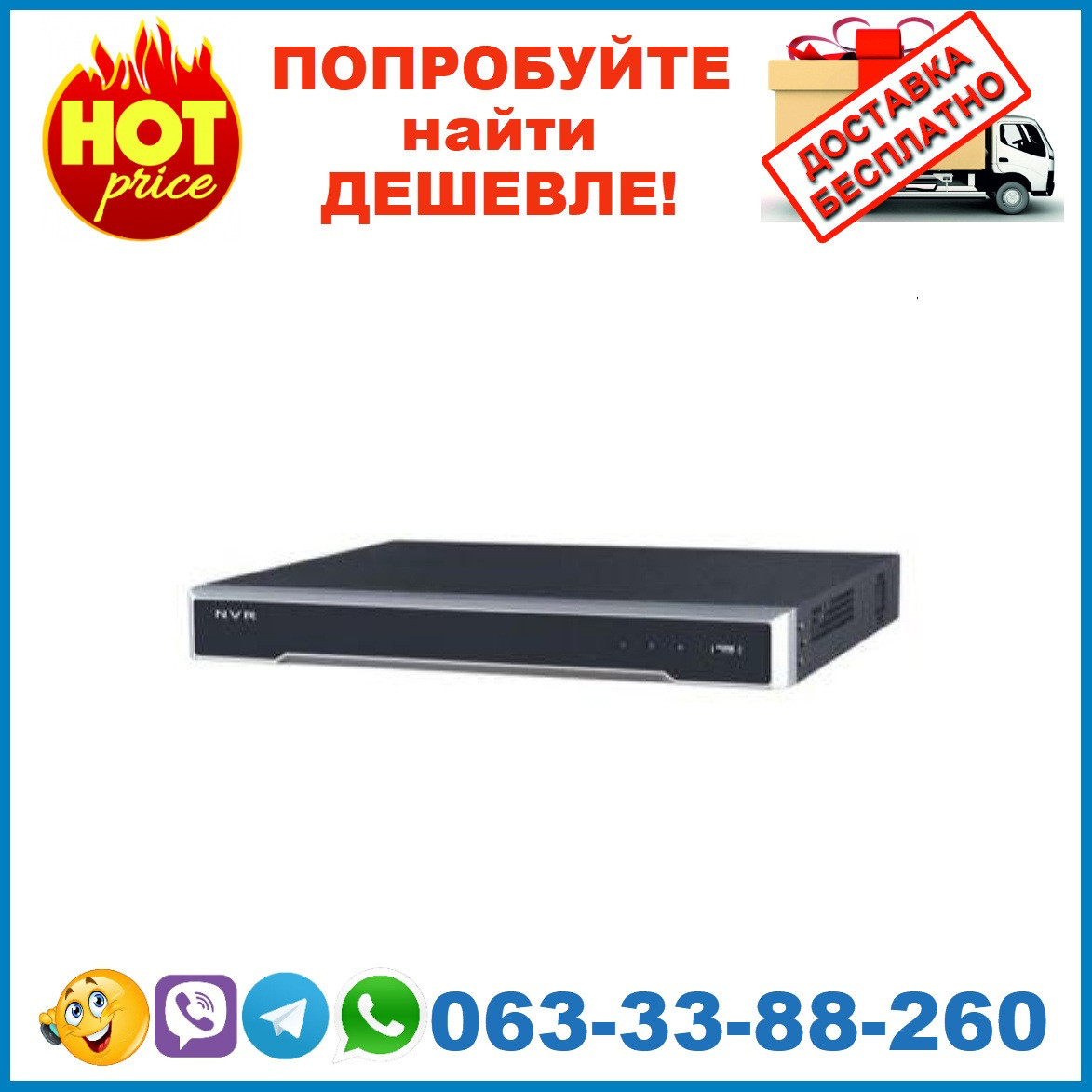 DS-7632NI-I2/16P  32-канальный NVR c PoE коммутатором на 16 портов