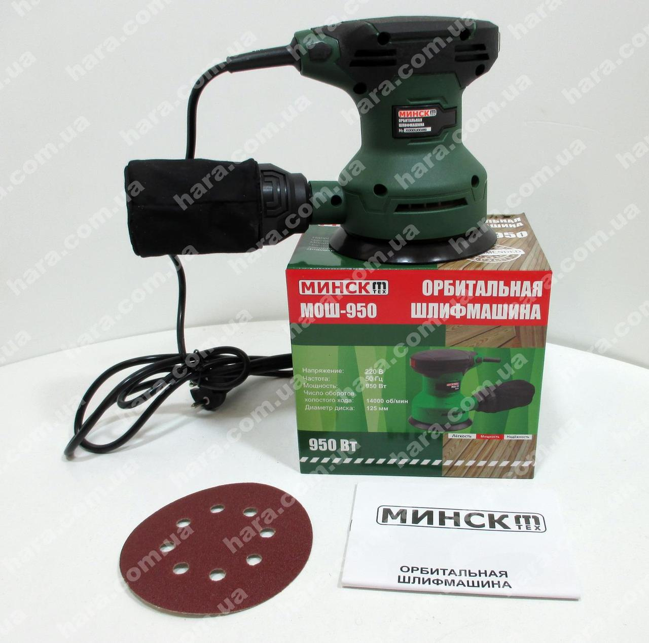 Орбитальная шлифмашина Минск МОШ-950