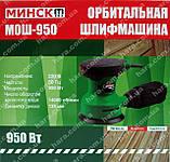 Орбитальная шлифмашина Минск МОШ-950, фото 3