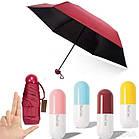 Мини складной зонт в капсула в чехле Capsule Umbrella, женский складной карманный зонт, фото 2
