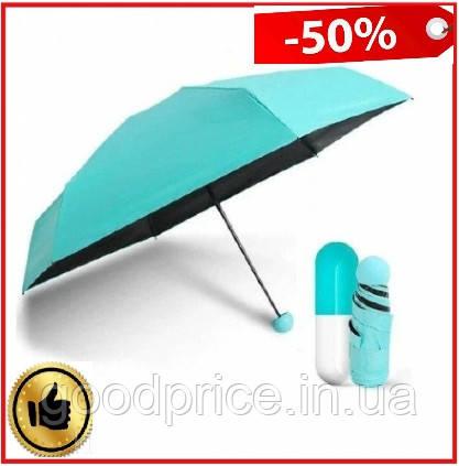 Мини складной зонт в капсула в чехле Capsule Umbrella, женский складной карманный зонт