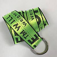 Ремень Пояс Off-White Belt Офф Вайт 150 см Зеленый