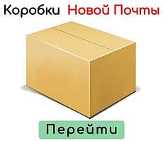 Коробки Новой Почты - все размеры в описании !