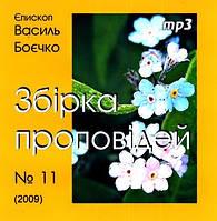 Диск № 11.  2009 рік  (17 проповідей В.Боєчка).