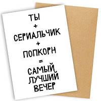Открытка с конвертом City-A Ты+Сериальчик+Попкорн=Самый лучший вечер