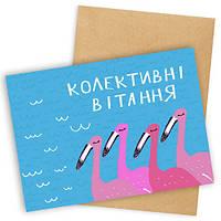 Открытка с конвертом City-A Фламинго Колективні вітання