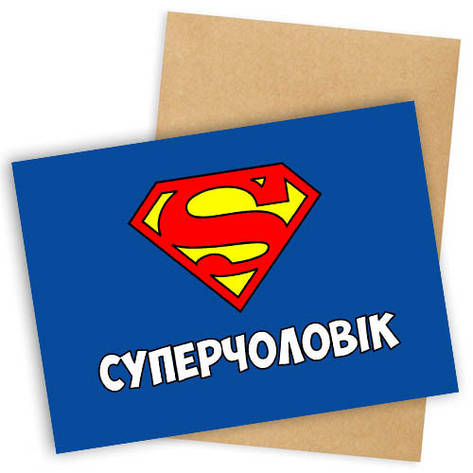Листівка з конвертом City-A Суперчоловік, фото 2