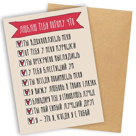Листівка з конвертом City-A Люблю тебе тому що, фото 2