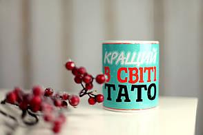 Чашка, Кружка з принтом City-A 330 мл. Кращий в світі тато