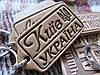 Брелок Київ Україна