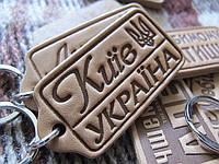Брелок Київ Україна, фото 1