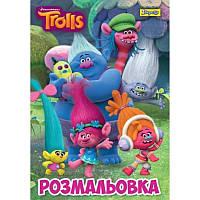 Раскраска Trolls, 12 л., А4, 1 Вересня