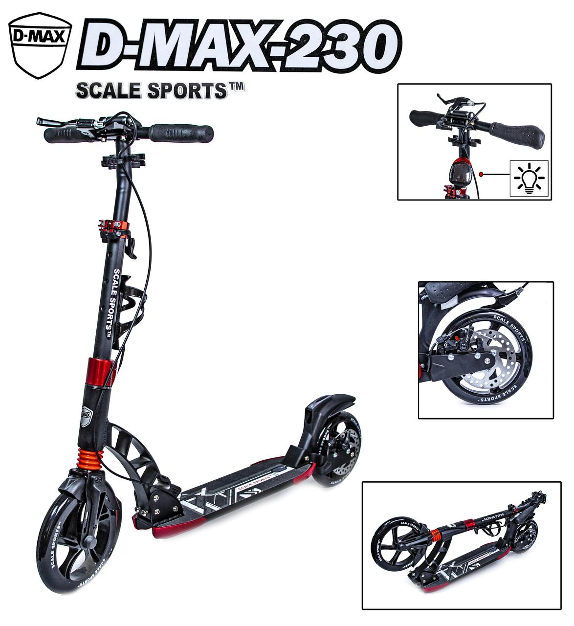 Двухколесный самокат scale sports. D-max -230. BLACK. Дисковый тормоз!