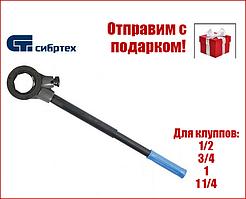Трещотка вороток держатель для клуппов с удлинителем Сибртех 77373