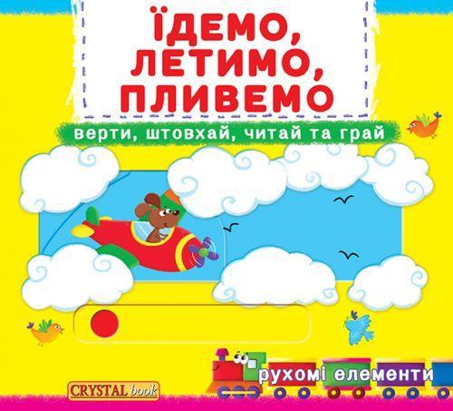 Книжка з механізмами.Їдемо, летимо, пливемо, укр F00019539