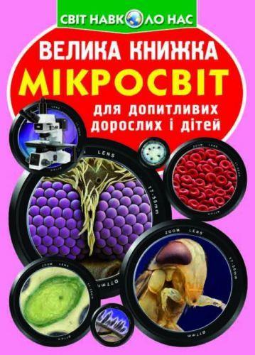 """Книга """"Большая книга. Микромир"""" (укр) F00018772"""