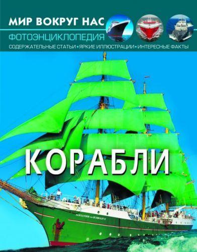 Книга: Світ навколо нас. Кораблі, рос F00021658