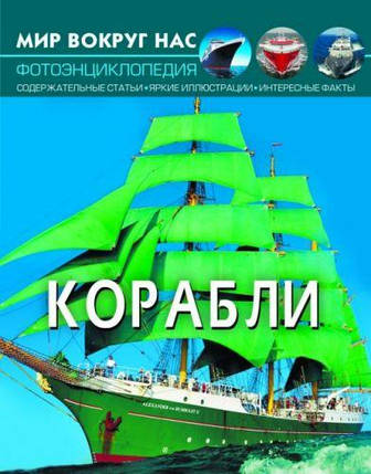 Книга: Світ навколо нас. Кораблі, рос F00021658, фото 2