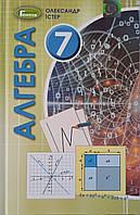 Алгебра 7 клас, Істер О.