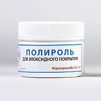 Полироль Паста для полировки изделий из эпоксидной смолы ТМ Просто и Легко 100 г SKL12-265754
