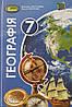 Географія 7 клас Пестушко В.Ю. Уварова Г.Ш