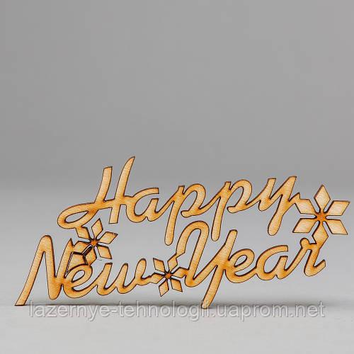 """Подвеска """"Happy New Year"""""""