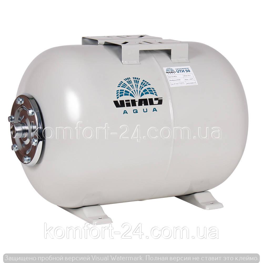 Гидроаккумулятор 50л Vitals aqua UTH 50