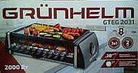 Электрошашлычница 3 в 1 (шашлык, хот-дог, гриль барбекю) Grunhelm GTEG 2031