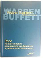 """Уоррен Баффет """"Эссе об инвестициях, корпоративных финансах, управлении компаниями"""""""
