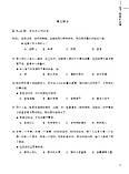 HSK Standard course 4A Workbook Рабочая тетрадь для подготовки к тесту по китайскому четвертого уровня, фото 8