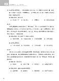 HSK Standard course 4A Workbook Рабочая тетрадь для подготовки к тесту по китайскому четвертого уровня, фото 9