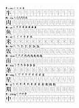 Kuaile Hanyu 1 Прописи иероглифов к учебнику для детей, фото 6