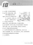 Учебник для изучения китайского языка Boya Chinese Elementary 1 Начальный уровень, фото 8